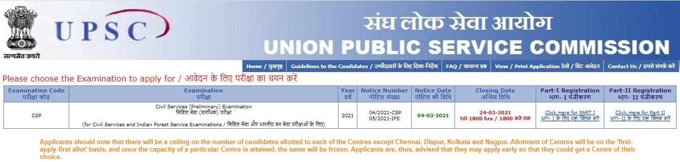 UPSC Online Application 2021