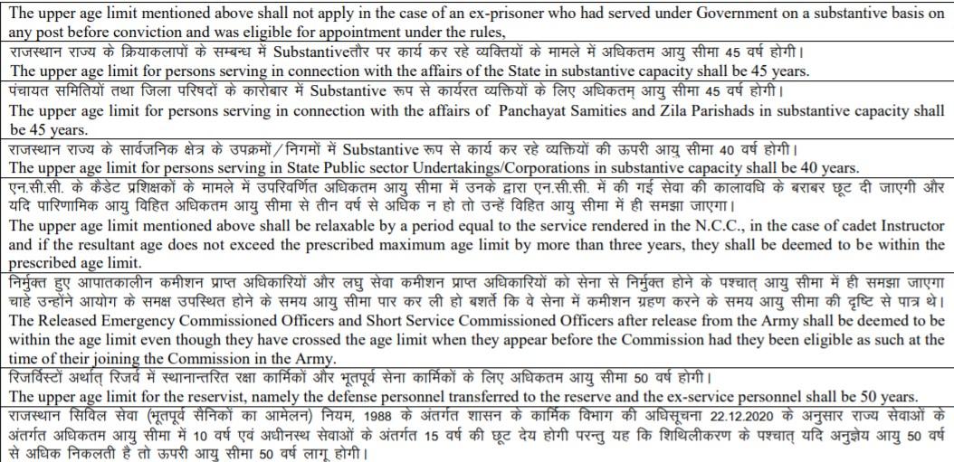 RAS Eligibility (2)